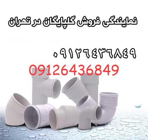 پلیمر سازه گلپایگان
